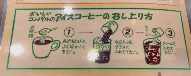 コンパル メイチカ店(名古屋駅)のアイスコーヒーの作り方
