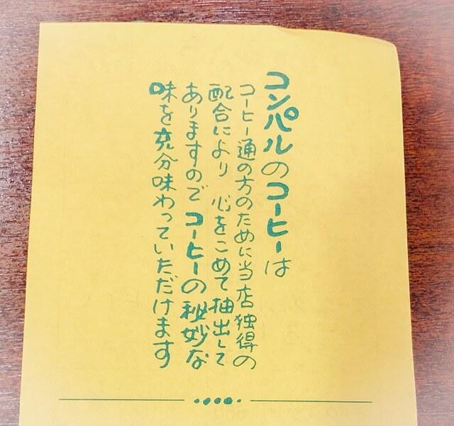 コンパル メイチカ店(名古屋駅)のコーヒーへの思い