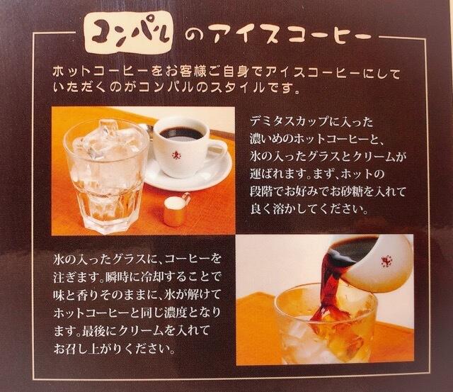 コンパル サンロード店のアイスコーヒーの作り方