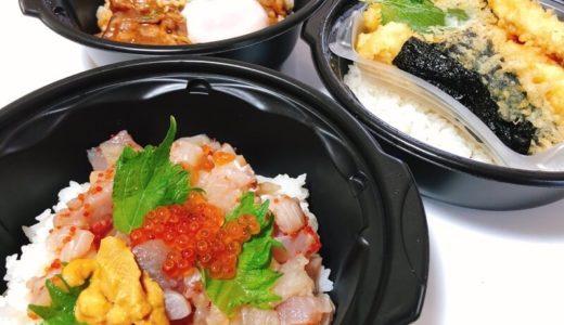 くら寿司のランチ丼がテイクアウトできるのは期間限定。予約はできる?