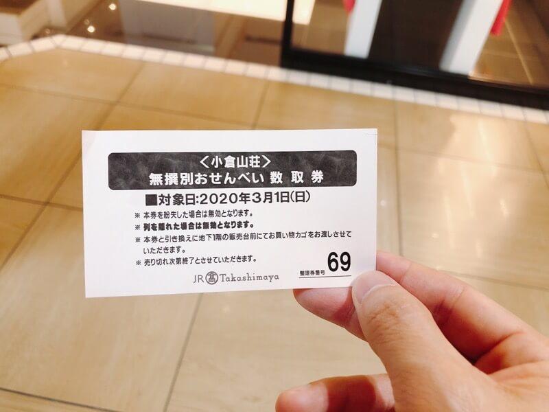 小倉山荘の整理券