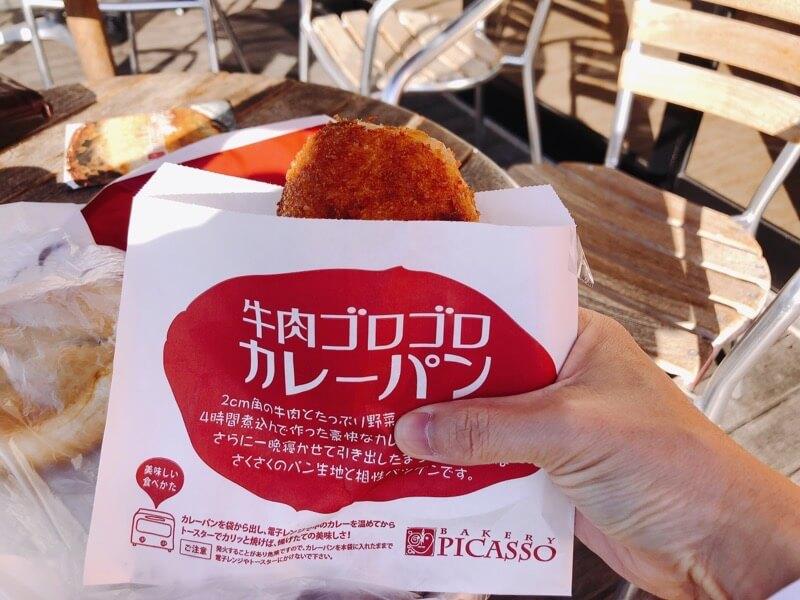 picasso(ピカソ)烏森本店の牛肉ゴロゴロカレーパン