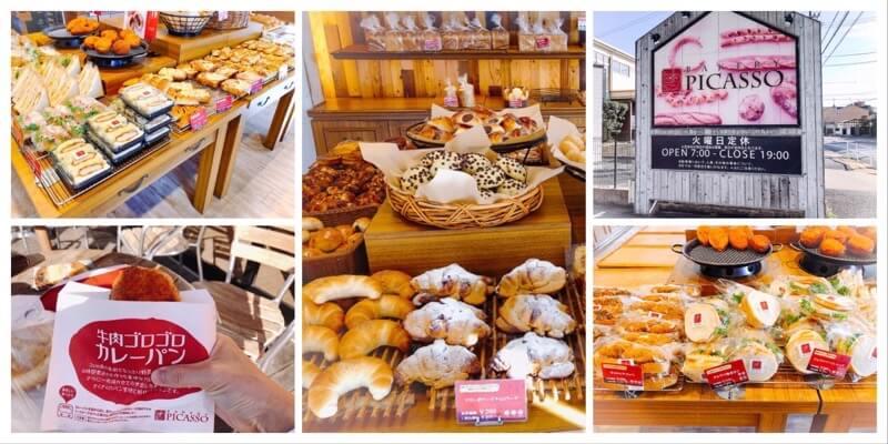 picasso(ピカソ)烏森本店のパン