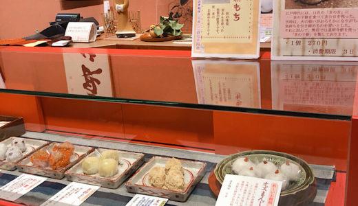 【名古屋・北区】楽庵老木や(旧店名 若木屋良恭)のあんばい餅が絶品!