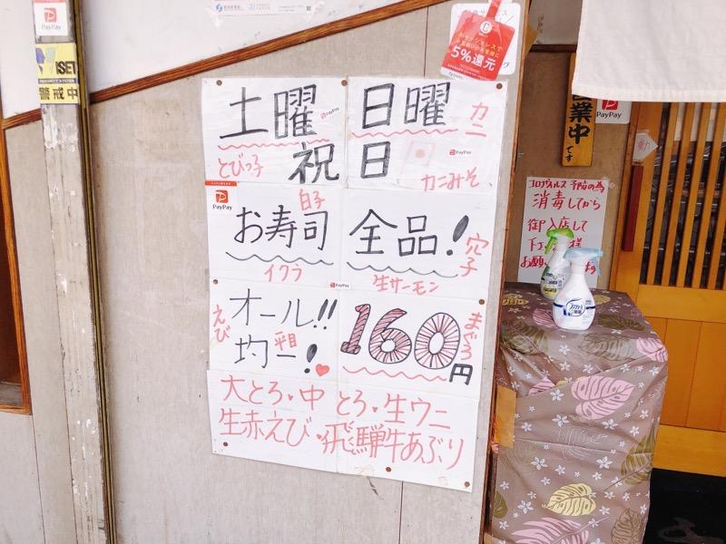 名古屋 千寿(せんじゅ) 入り口前 チラシ