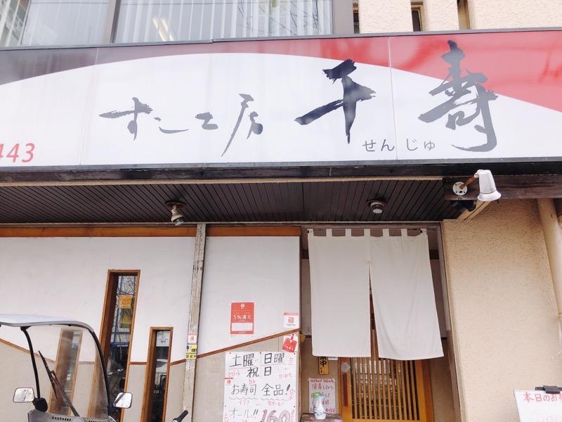 名古屋 千寿(せんじゅ) 看板
