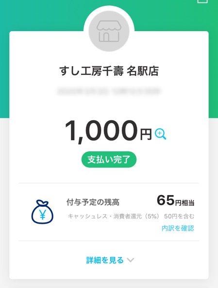 名古屋 千寿(せんじゅ) PayPay