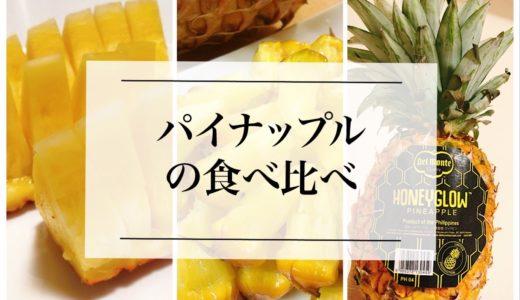 台湾パイン、スナックパイン、ハニーグロウの選び方は?切り方は?追熟するの?