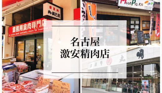 名古屋の激安精肉店のまとめ『4選』