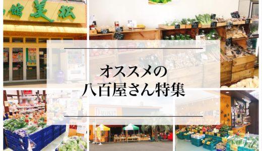 愛知県のオススメの八百屋・スーパー『11選』