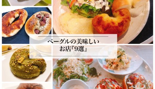 愛知・名古屋のベーグルオススメのお店『9選』