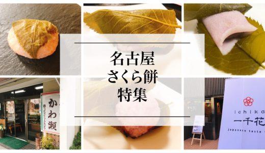 名古屋で買える桜餅オススメのお店『5選』