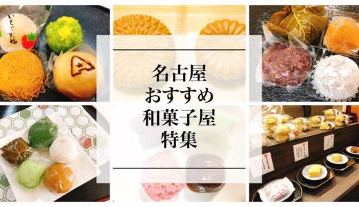 名古屋の美味しい和菓子のお店『17選』