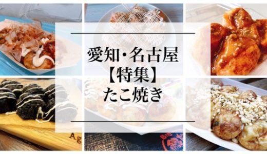 愛知県名古屋のたこ焼きの美味しいお店『8選』