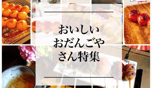 愛知県・名古屋市のオススメのだんご・みたらし屋さん『13選』