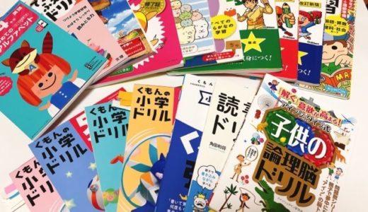 休校で家庭学習にオススメのドリルや漫画『9選』