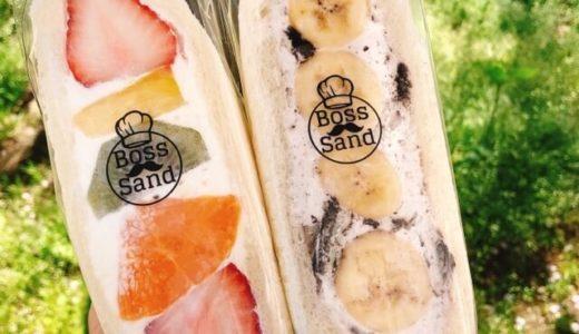 (大須)bosssand(ボスサンド)のフルーツサンドが不定期でbossbananaで買える!