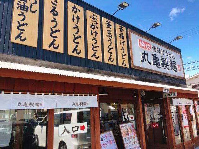 丸亀製麺の外観
