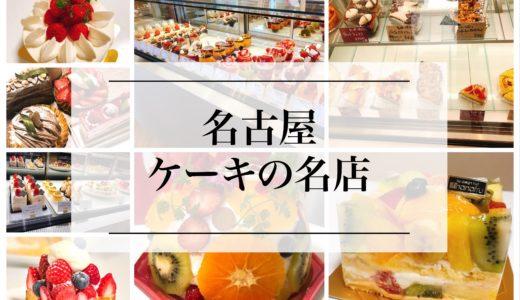 名古屋のオススメのケーキの名店『24選』