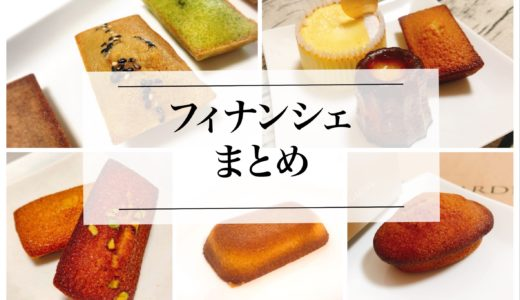 愛知・名古屋のフィナンシェの美味しいお店『8選』