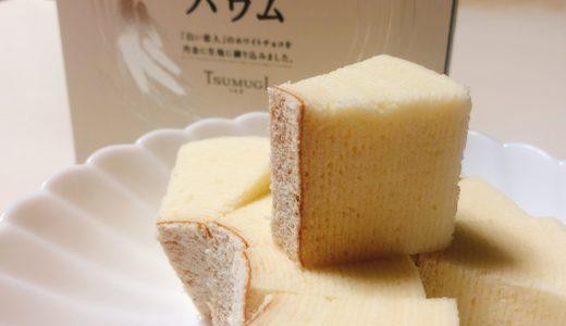 白いバウムクーヘンやなまらバウムが超絶美味しい!白い恋人の会社のバウムクーヘン