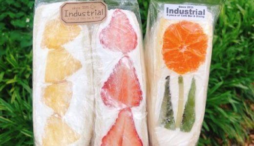 (栄)インダストリアルカフェ&バー (Industrial)のフルーツサンドが美味しくてお値打ち