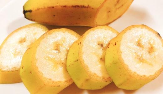 宮崎県産の皮ごと食べられるバナナ(NEXT716)はどんな味?皮は美味しい?