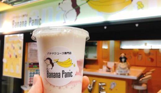 【名古屋伏見】バナナパニックバナナジュース専門店がオープン!