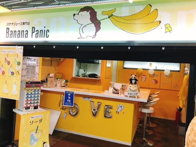 Banana Panic(バナナパニック)の外観