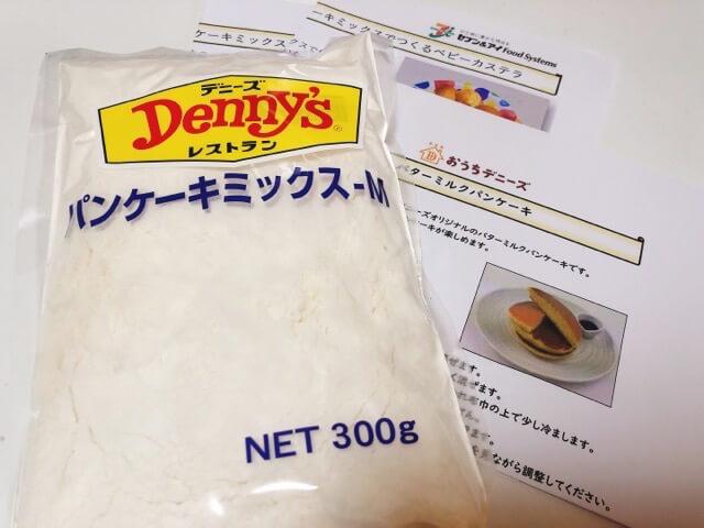 デニーズのパンケーキミックス