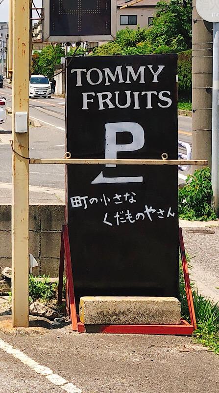 フルーツの駐車場