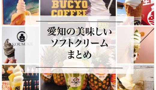 名古屋・愛知県のソフトクリームが美味しいお店『25選』