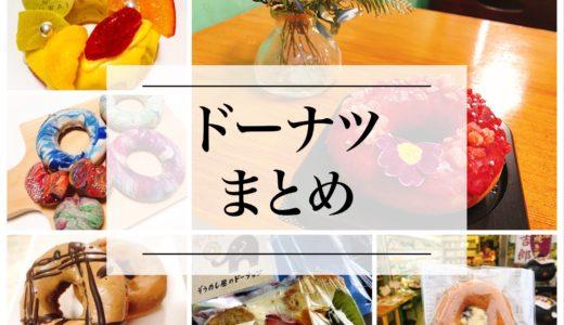 愛知県の美味しいドーナツ屋さんまとめ『6選』