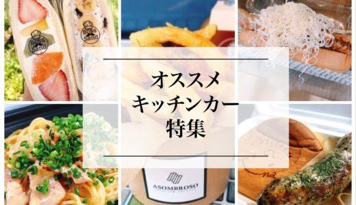【名古屋・愛知県】キッチンカーオススメ『8選』