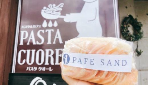【日進】Pastaクオーレ(Pasta cuore)のパフェフルーツサンドが発売開始