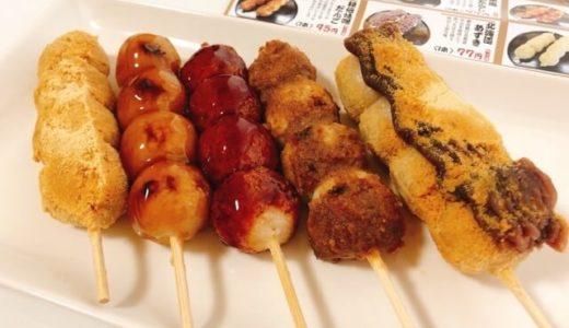【北名古屋市】米のキムラの玄米だんごが美味しい!