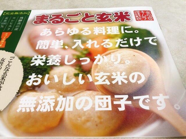 米のキムラの玄米だんご