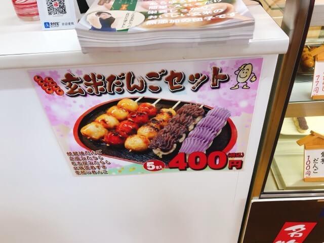 米のキムラの玄米だんごのメニュー