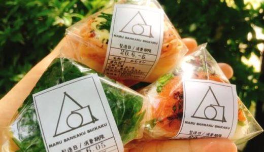 【安城岡崎】まるさんかくしかくの具沢山おにぎり(おむすび)が美味しい!