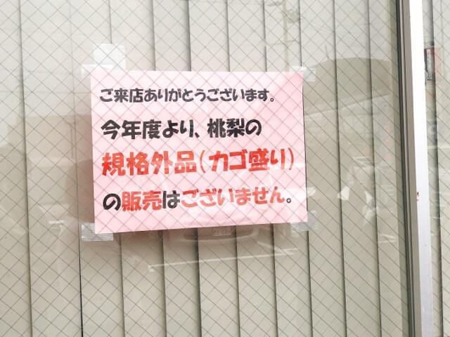 猿投桃直売所