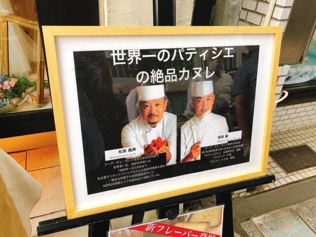 至福 の カヌレ 【ニュース】覚王山の交差点で「至福のカヌレ」の店頭販売が始まって...