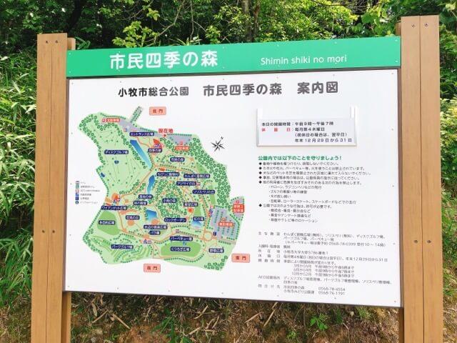 市民四季の森の地図