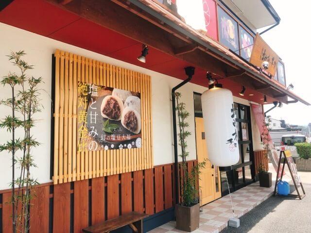 京都出町柳千賀の外観