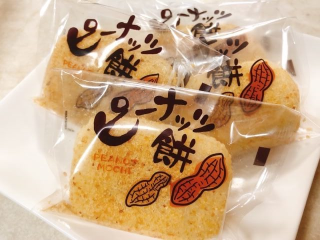 春日井よし乃のピーナツ餅