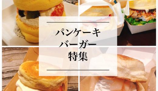 (名古屋・愛知)パンケーキサンド(パンケーキバーガー)が美味しいお店『5選』