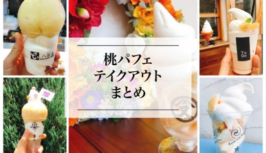 (名古屋・愛知)桃パフェ・桃ソフトをテイクアウトできるお店『5選』