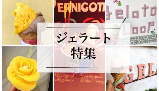 名古屋のジェラート・アイスのおいしいお店『6選』