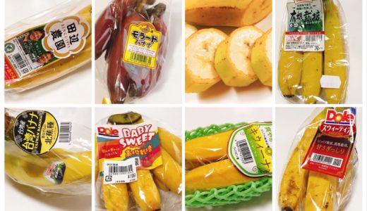 バナナを食べ比べ。バナナの選び方、保存の仕方は?どんな種類がある?バナナジュースの黄金比は?