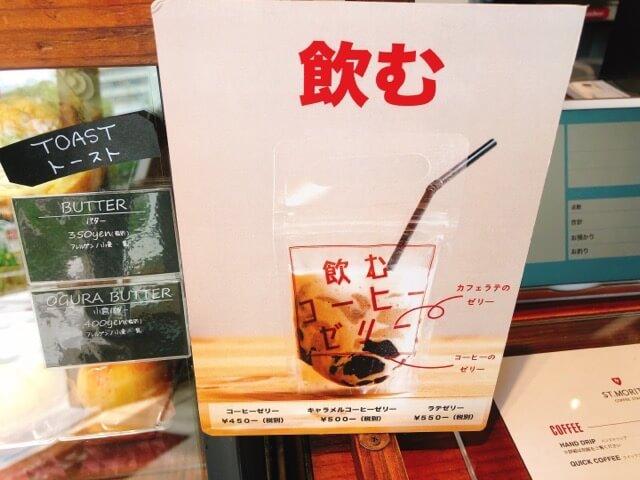 ST.MORITZ COFFEE STANDのメニュー