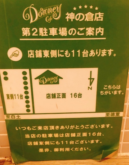 Cafe Downey神の倉店の駐車場